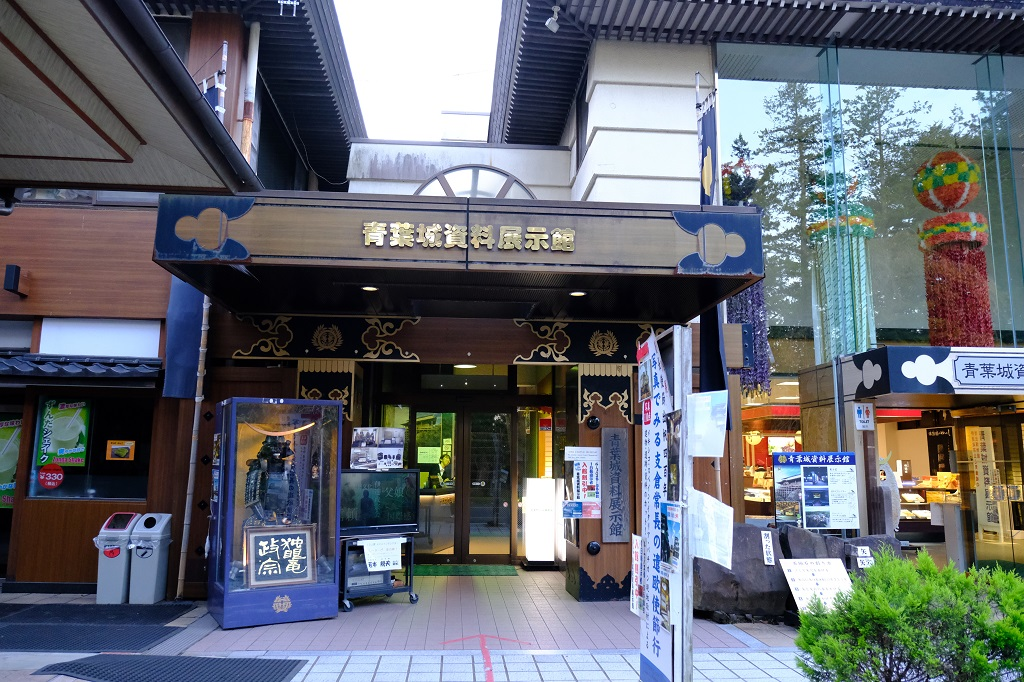 青葉城歴史資料館の写真