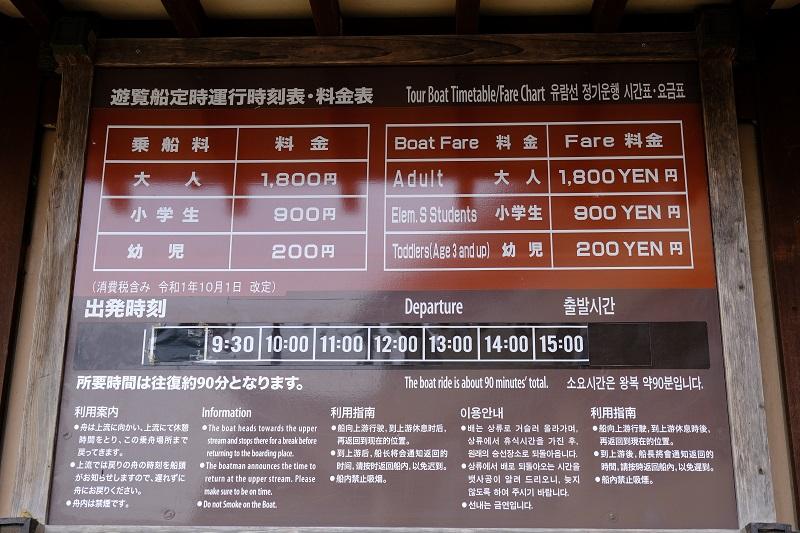 猊鼻渓の乗船料金と時刻表の写真