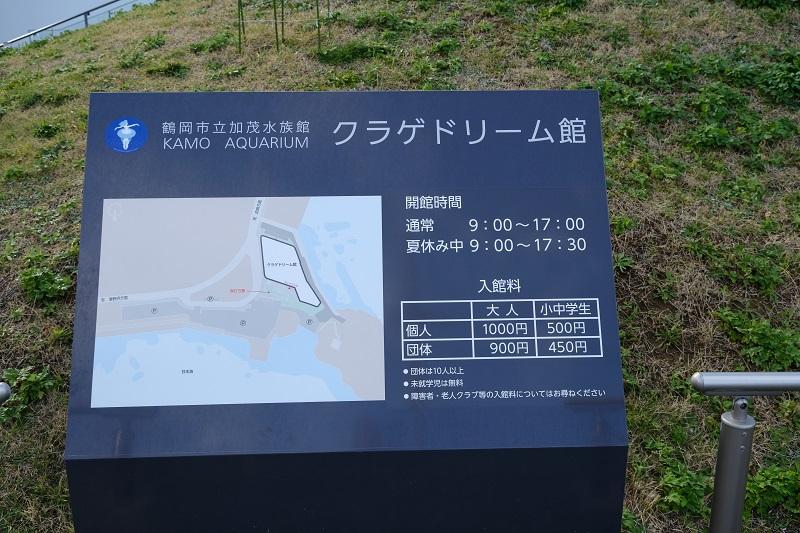 加茂水族館の入館料の写真