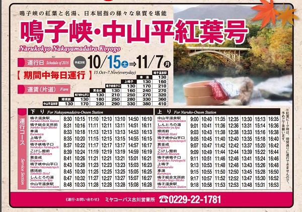 鳴子峡の紅葉の臨時バスの時刻表の写真