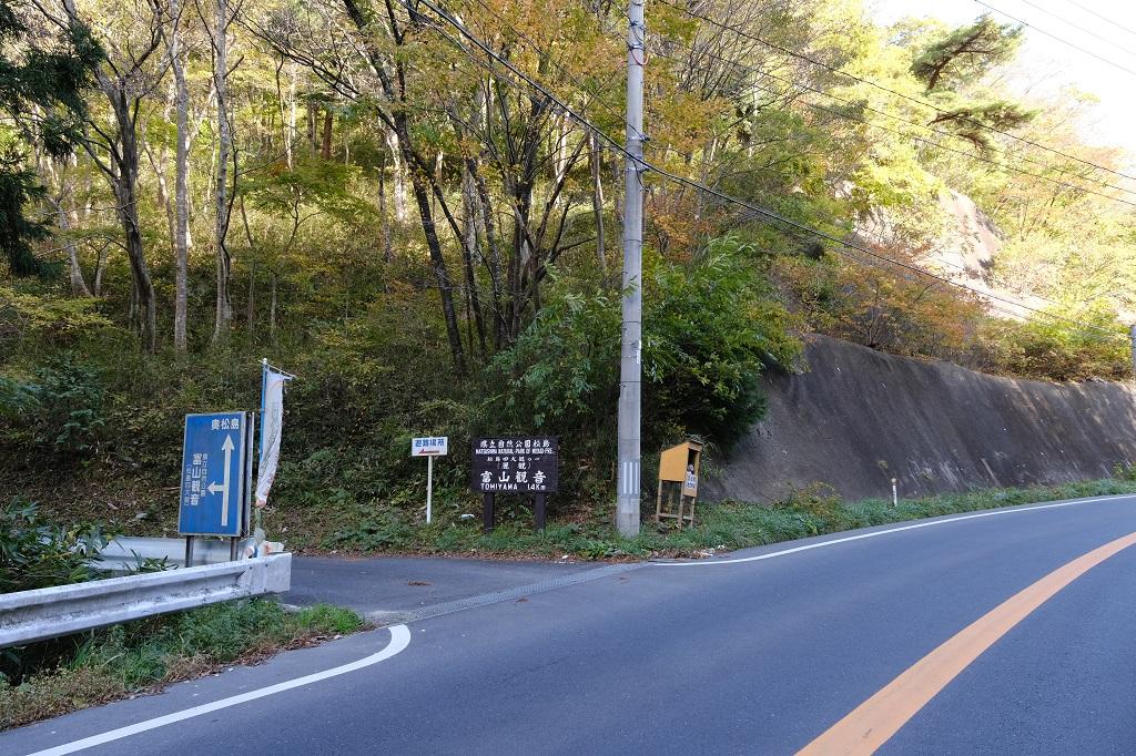 松島麗観(富山)の入り口の風景