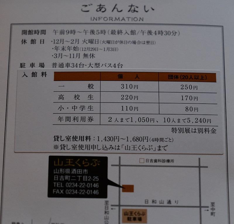 酒田山王クラブの入館料や拝観時間の紹介写真