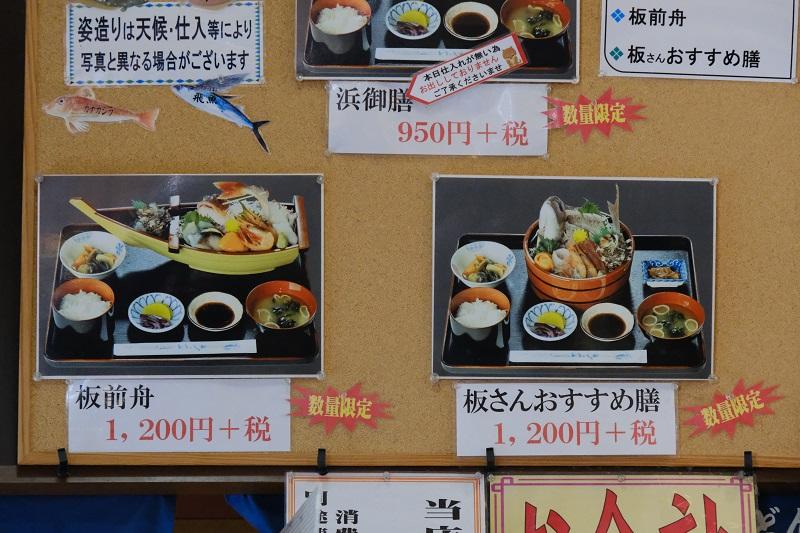 酒田海鮮市場飛島のっメニューと値段の写真