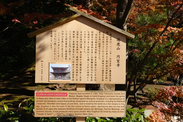 円覚寺の歴史を書いた表札