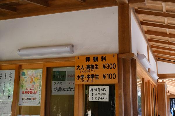 円覚寺の拝観料の写真
