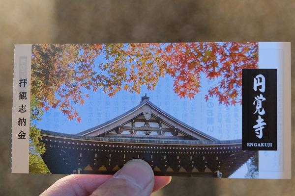 円覚寺の拝観券の写真
