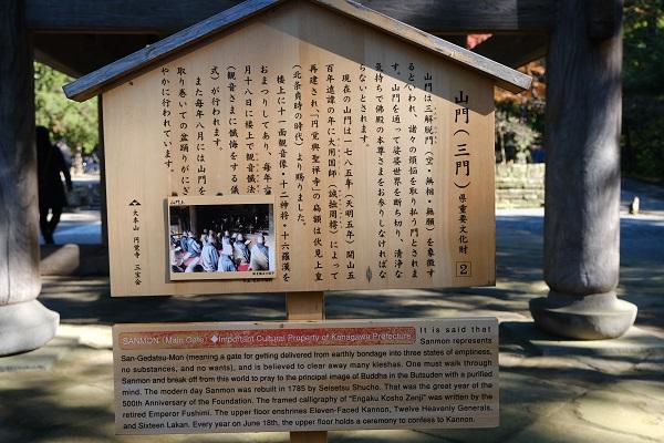円覚寺の山門の歴史の表札