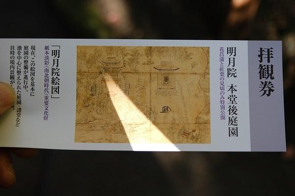 本堂裏庭園の拝観券の写真