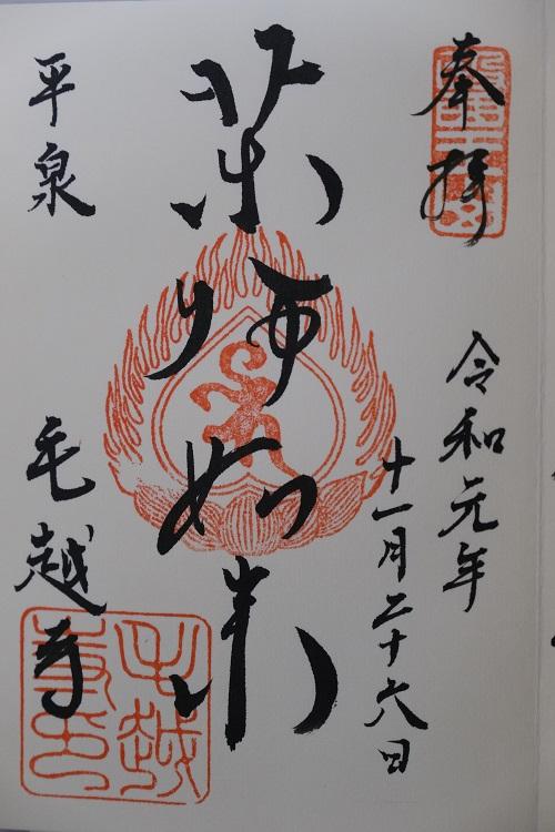 毛越寺の御朱印の写真