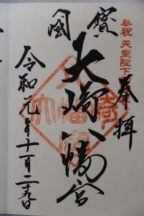 大崎八幡宮の御朱印の写真