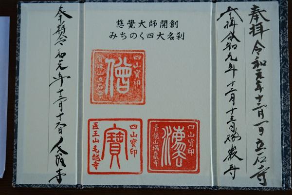 四寺回廊の毛越寺の御朱印の写真
