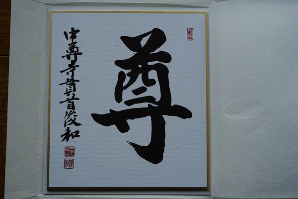 四寺回廊の記念色紙の写真