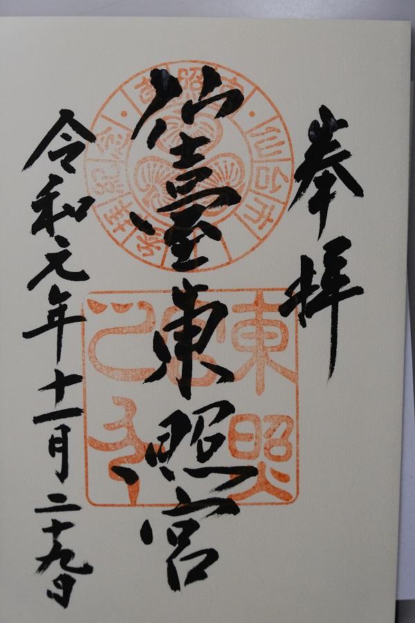 仙台東照宮御朱印の写真