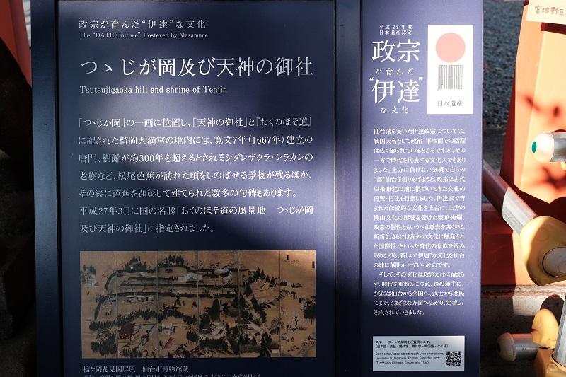 つつじが岡公園の歴史の看板