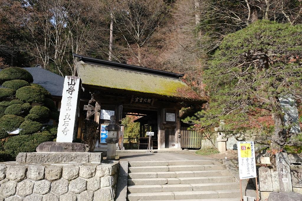 山寺立石寺入山の登山の山門