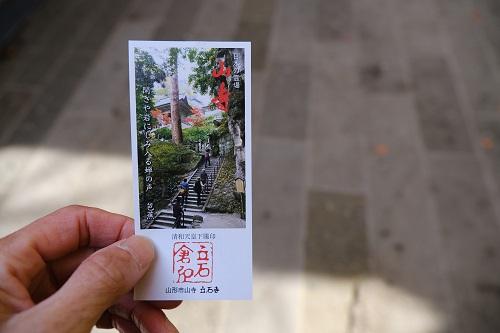 山寺立石寺の巡拝件の写真