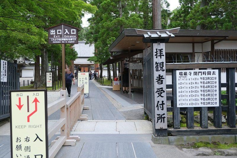 瑞巌寺の拝観券売り場の風景写真