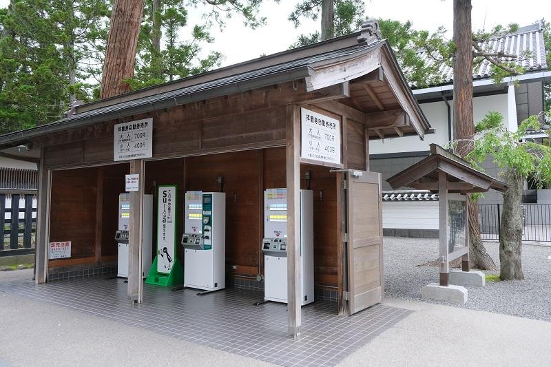 瑞巌寺の券売機の写真