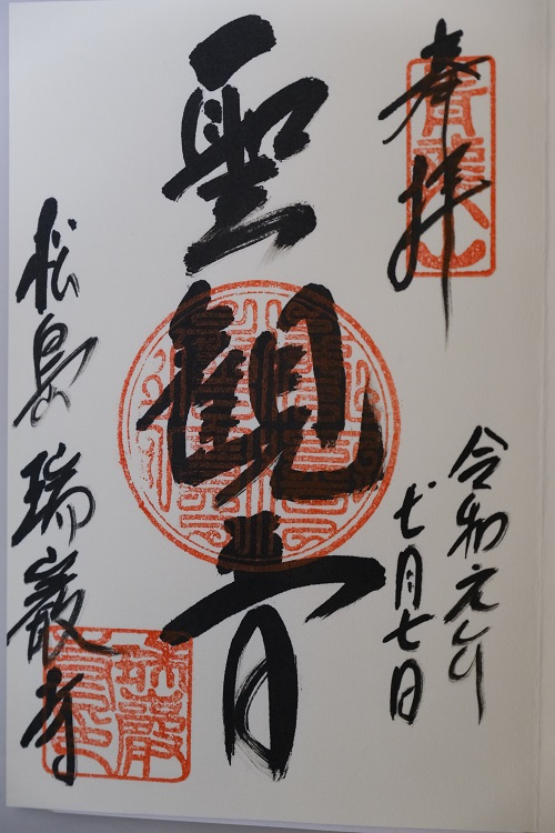 松島瑞巌寺の御朱印