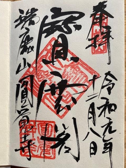 円覚寺の御朱印の写真