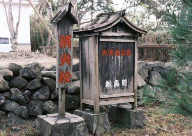 昔の防火設備の写真