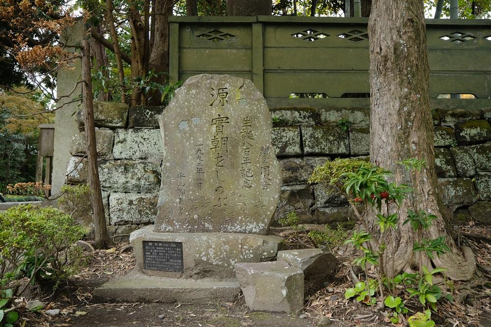 寿福寺の入り口山門脇の碑