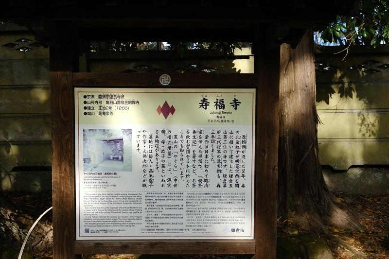 寿福寺の歴史の掲示板