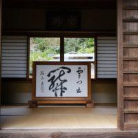 海蔵寺の本堂脇の庫裏の写真