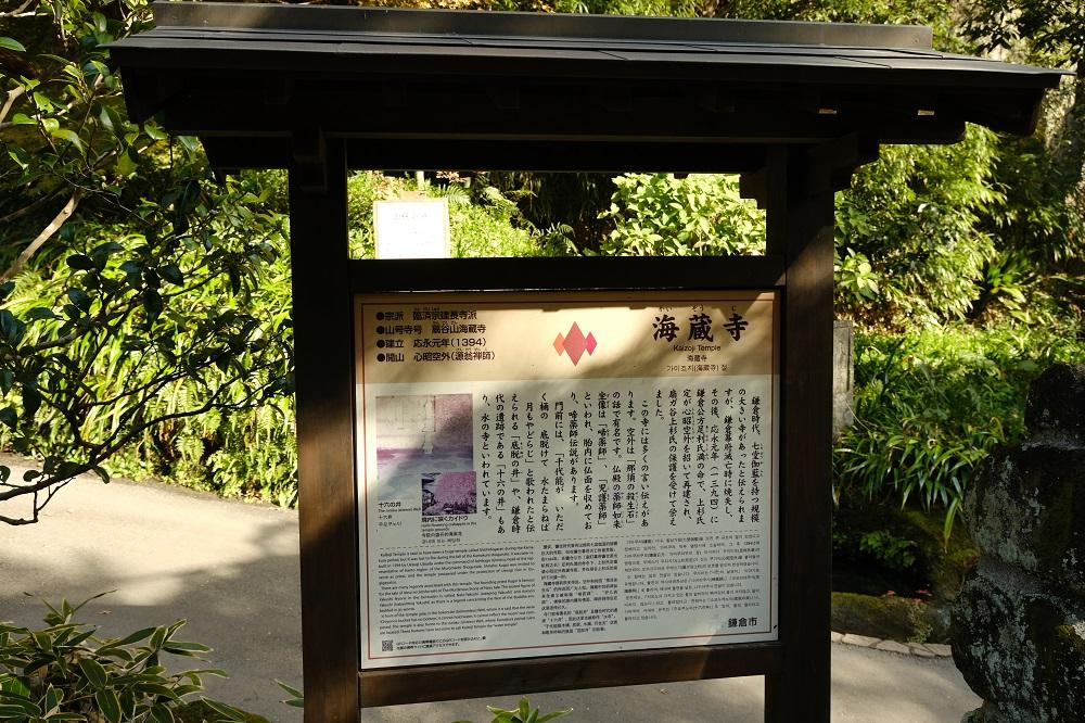 海蔵寺の歴史的な謝意系を書いた掲示