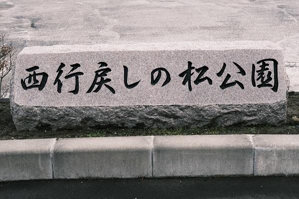 四ア行戻しの公園の現地の表示