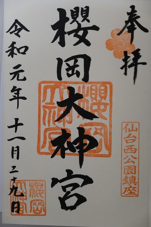 桜岡大神宮の御朱印の写真
