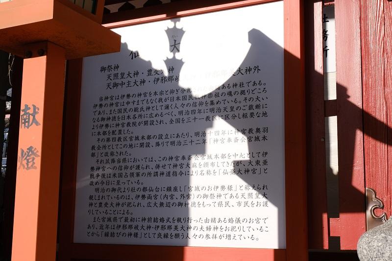 仙台大神宮の歴史の掲示板