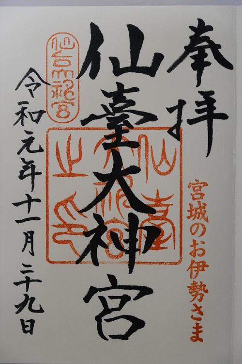 仙台大神宮の御朱印の写真