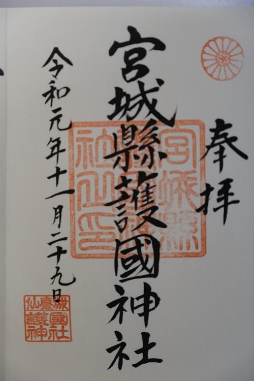 仙台護国神社の御朱印の写真