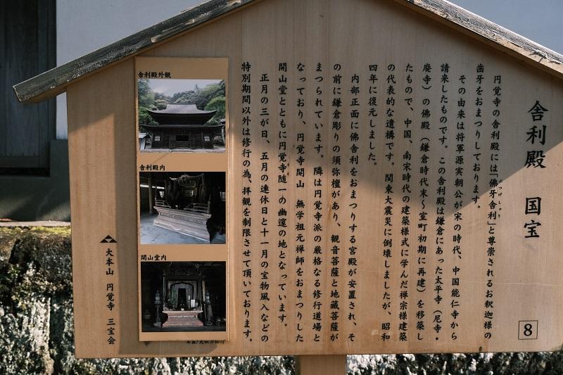 舎利殿の紹介の掲示板の写真