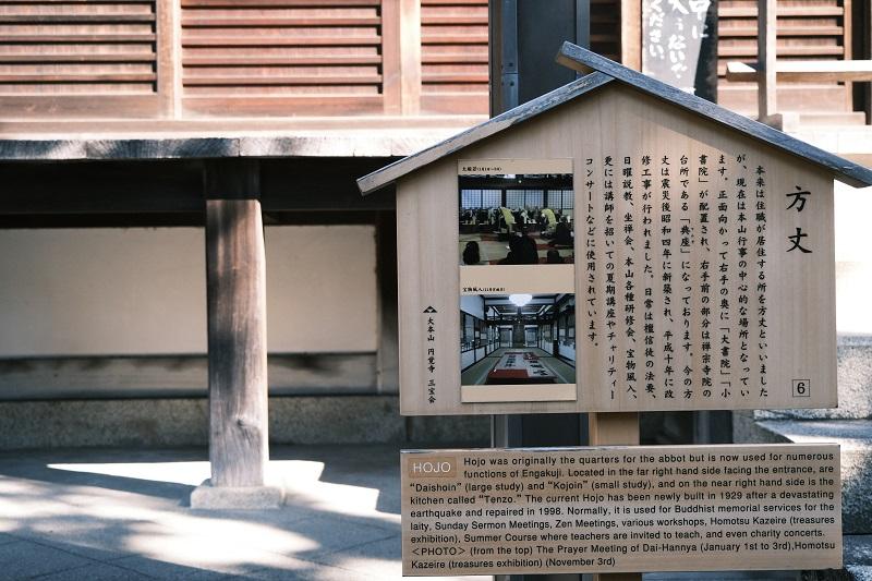 円覚寺方丈の歴史的な掲示板
