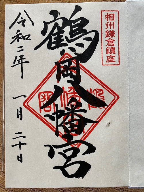 鶴岡八幡宮の御朱印の写真