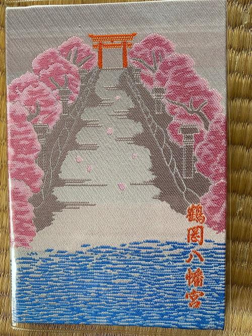 鶴岡八幡宮で購入した御朱印帳の写真