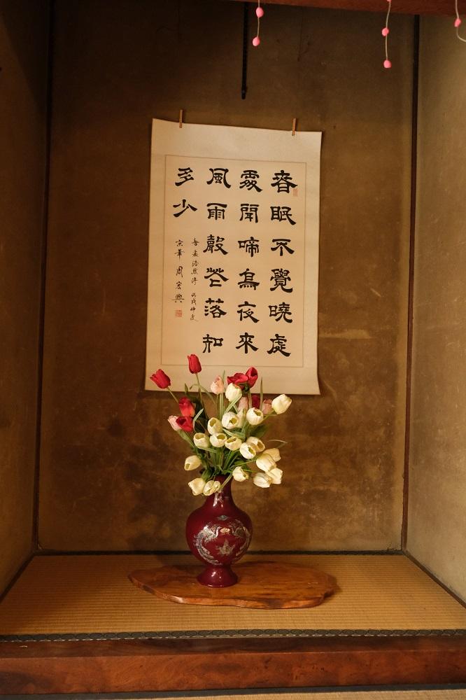 一ノ倉亭の雛あそぶの屋敷内の風景写真