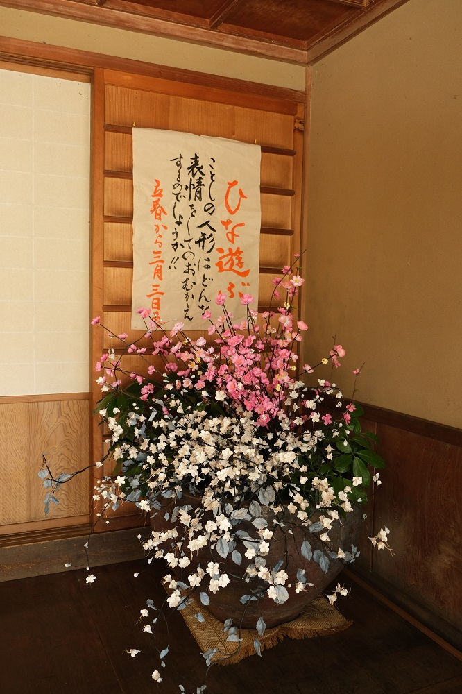 一ノ倉亭の雛あそぶの中の風景での花の飾り