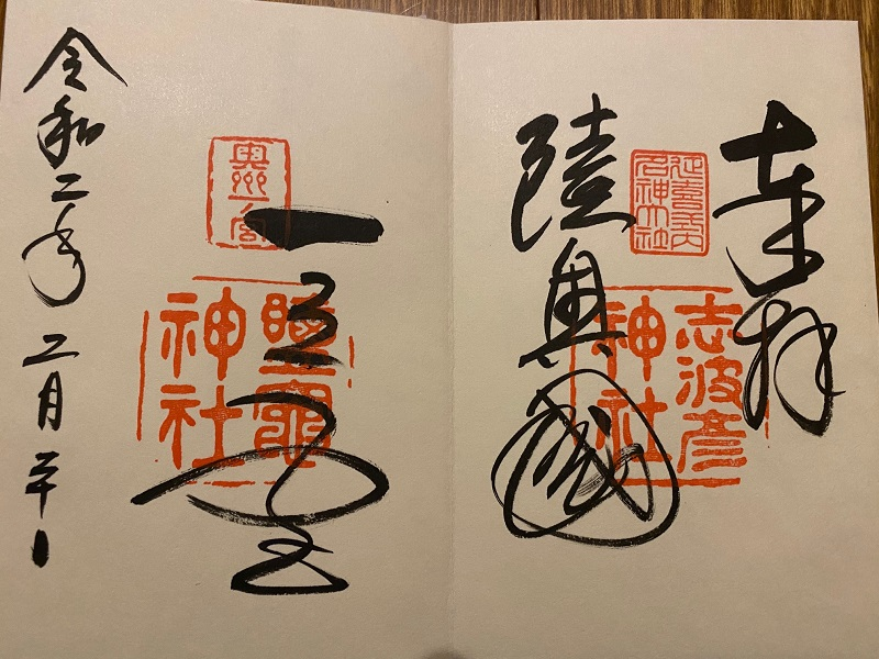 塩釜神社の御朱印の写真