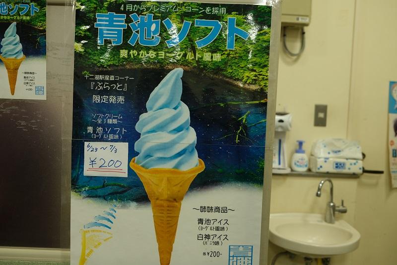 青池ソフトのポスターの写真
