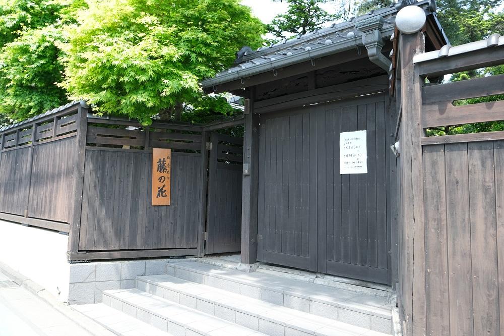 藤の花の名所子平町の藤の入り口の写真