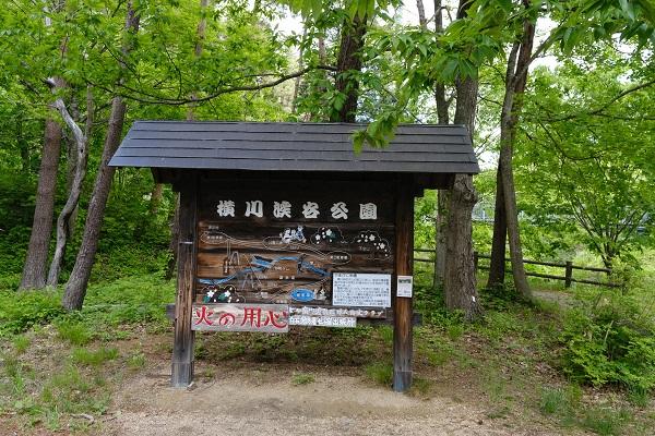 横川渓谷の駐車場の紹介看板の写真